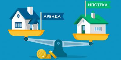 За и против аренды и покупки квартиры или дома